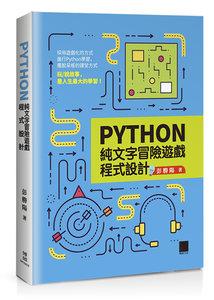 Python 純文字冒險遊戲程式設計-cover