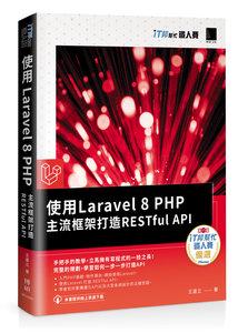 使用 Laravel 8 PHP 主流框架打造 RESTful API (iT邦幫忙鐵人賽系列書)-cover