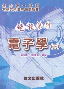 絕殺系列 電子學 (下), 3/e (適用: 技師、研究所、高普特)-cover