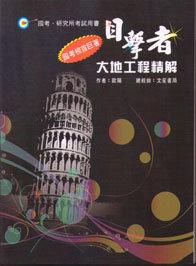目擊者 大地工程精解, 2/e-cover