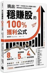 挑出穩賺股的100%獲利公式:專買「一年會漲三倍」的爆賺小型股,3萬本金在10年滾出3000萬!-cover