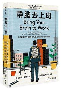 帶腦去上班:善用認知科學,找到好工作、創造高績效、打造成功職涯-cover