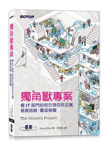 獨角獸專案|看IT部門如何引領百年企業振衰起敝,重返榮耀 (The Unicorn Project)-cover