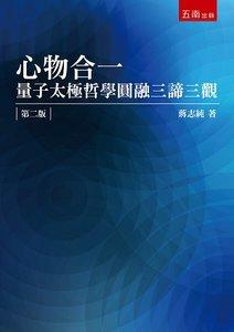 心物合一:量子太極哲學圓融三諦三觀, 2/e-cover
