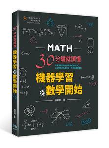 30分鐘就讀懂:機器學習從數學開始-cover