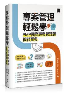 專案管理輕鬆學:PMP 國際專案管理師教戰寶典-cover