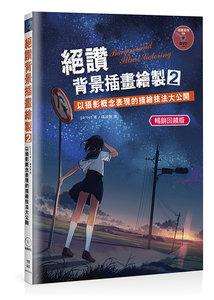 絕讚背景插畫繪製 2:以攝影概念表現的描繪技法大公開 (暢銷回饋版)-cover