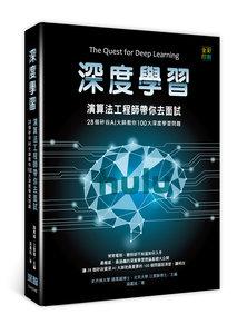 深度學習:演算法工程師帶你去面試 -- 28個矽谷 AI大師教你 100大深度學習問題 (全彩印刷)-cover