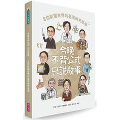 今晚不背公式,只說故事:8位影響世界的臺灣研究學者-cover
