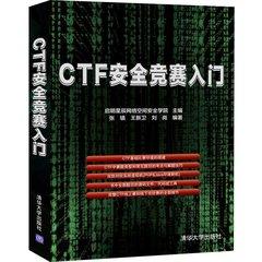 CTF 安全競賽入門-cover