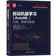 自動機器學習 (AutoML):方法、系統與挑戰-cover