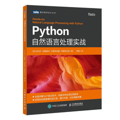 Python 自然語言處理實戰 (Hands-On Natural Language Processing with Python: A practical guide to applying deep learning architectures to your NLP applications)-cover