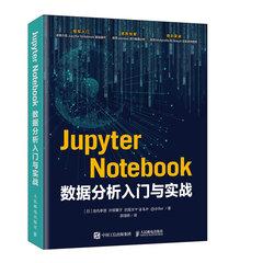 Jupyter Notebook 數據分析入門與實戰-cover