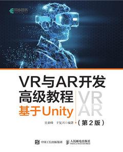 VR與AR開發高級教程 基於Unity 第2版-cover