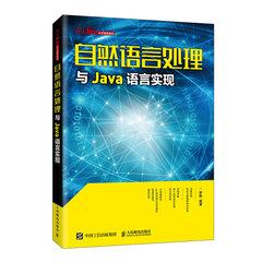 自然語言處理與Java語言實現-cover