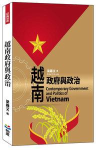 越南政府與政治