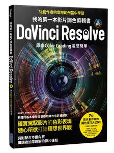 我的第一本影片調色剪輯書 DaVinci Resolve:原來 Color Grading 這麼簡單-cover