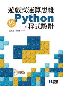 遊戲式運算思維學 Python 程式設計 (附範例光碟)-cover