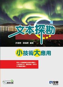文本探勘:小技術大應用 (附範例光碟)-cover