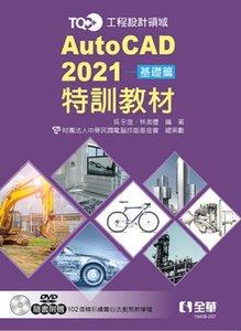 TQC+ AutoCAD 2021 特訓教材 -- 基礎篇-cover