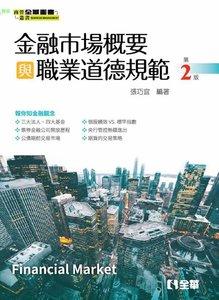 金融市場概要與職業道德規範, 2/e-cover