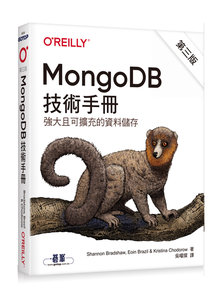 MongoDB 技術手冊, 3/e (MongoDB: The Definitive Guide: Powerful and Scalable Data Storage, 3/e)-cover