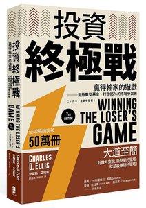 投資終極戰:贏得輸家的遊戲──用指數型基金,打敗85%的市場參與者【二十周年全新增訂版】-cover