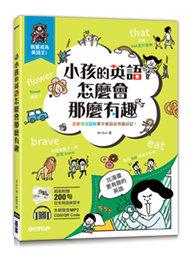 小孩的英語怎麼會那麼有趣:漫畫情境圖解單字會話自然最好記!(附練習卡、MP3 CD與QR Code)-cover
