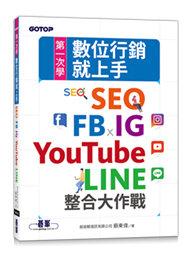 第一次學數位行銷就上手|SEO x FB x IG x YouTube x LINE整合大作戰-cover