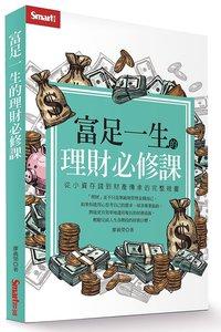 富足一生的理財必修課:從小資存錢到財產傳承的完整規畫-cover