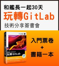 和艦長一起 30 天玩轉 GitLab 技術分享簽書會 (入場票券 + 書)-cover
