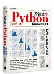跨領域學 Python:資料科學基礎養成-cover