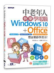 中老年人快樂學電腦 (Windows 10+Office 2019/2016)《大字大圖好閱讀,教學影片好上手》-cover