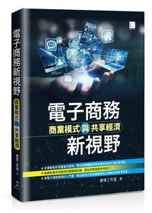 電子商務新視野 -- 商業模式與共享經濟-cover