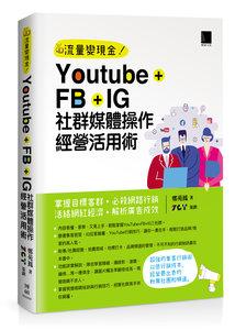 Youtube + FB + IG 社群媒體操作經營活用術:掌握目標客群‧必殺網路行銷‧活絡網紅經濟‧解析廣告成效-cover