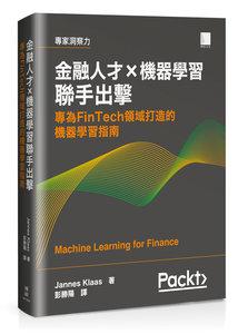 金融人才 × 機器學習聯手出擊:專為 FinTech 領域打造的機器學習指南 (Machine Learning for Finance)