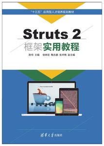 Struts 2 框架實用教程-cover