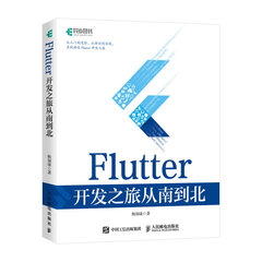 Flutter 開發之旅從南到北-cover