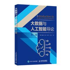 大數據與人工智能導論 第二版-cover