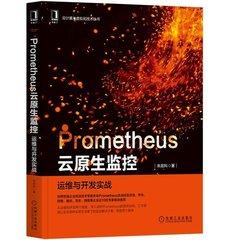 Prometheus 雲原生監控:運維與開發實戰 -cover