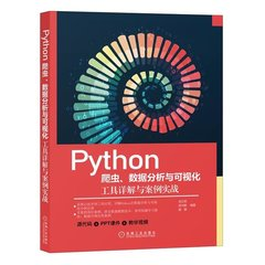 Python 爬蟲、數據分析與可視化:工具詳解與案例實戰 -cover