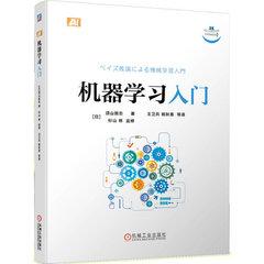 機器學習入門-cover