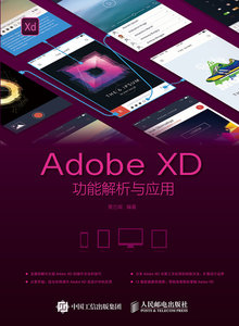 Adobe XD功能解析與應用-cover
