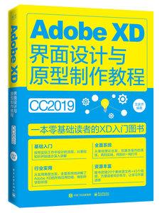 Adobe XD界面設計與原型製作教程(全彩)-cover