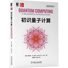 初識量子計算-cover