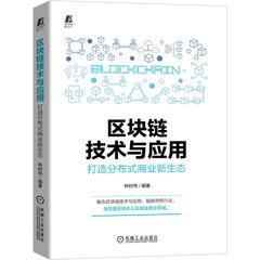 區塊鏈技術與應用:打造分佈式商業新生態 -cover