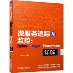 微服務追蹤與監控:Zipkin、Jaeger、Prometheus 詳解-cover