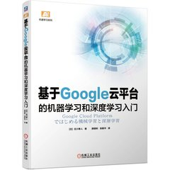 基於Google雲平台的機器學習和深度學習入門-cover