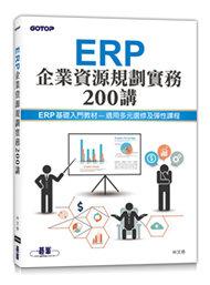 ERP 企業資源規劃實務 200講-cover