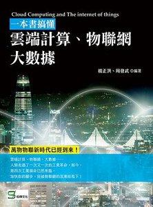 一本書搞懂雲端計算、物聯網、大數據-cover